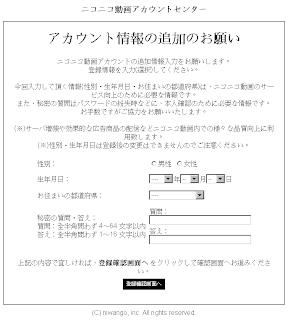 Nico Video 改版後,為了提供有效的廣告等用途,而在初次登入時,新增的私人資料填寫頁面。