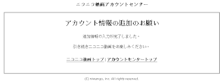 Nico Video 登錄私人資料完成時的畫面