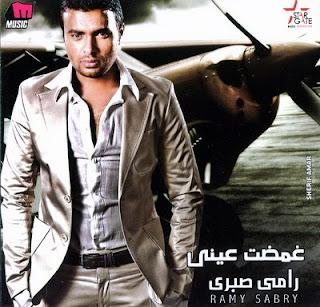 نغمات البوم رامي صبري الجديد غمضت عيني من فرست كلاس احمد هاشم Front