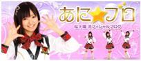 Blogs Oficiales SKE48  Official Blog Yui Matsushita