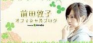 Official Blog Atsuko Maeda