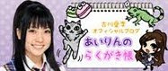 Official Blog Airi Furukawa