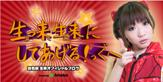 Official Blog Miku Tanabe