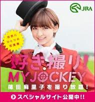 My Jockey JRA sukidori