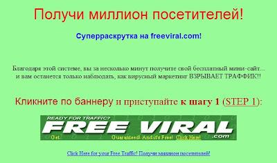 FreeViral