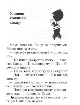 Саша и Маша Анни Шмидт