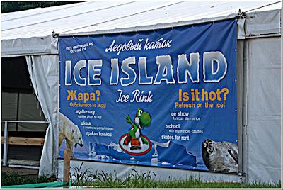 на лед никто не спешил