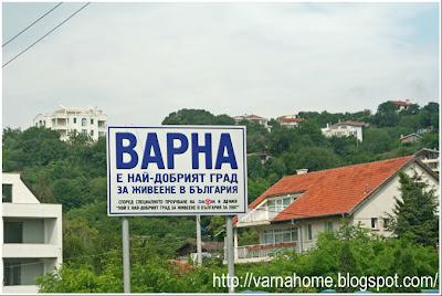 Варна - лучший город Болгарии
