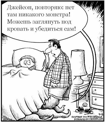 психология сна: заснуть без страхов