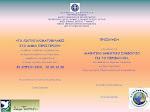 Μαθητικό Δημοτικό Συμβούλιο στο Δήμο Περιστερίου