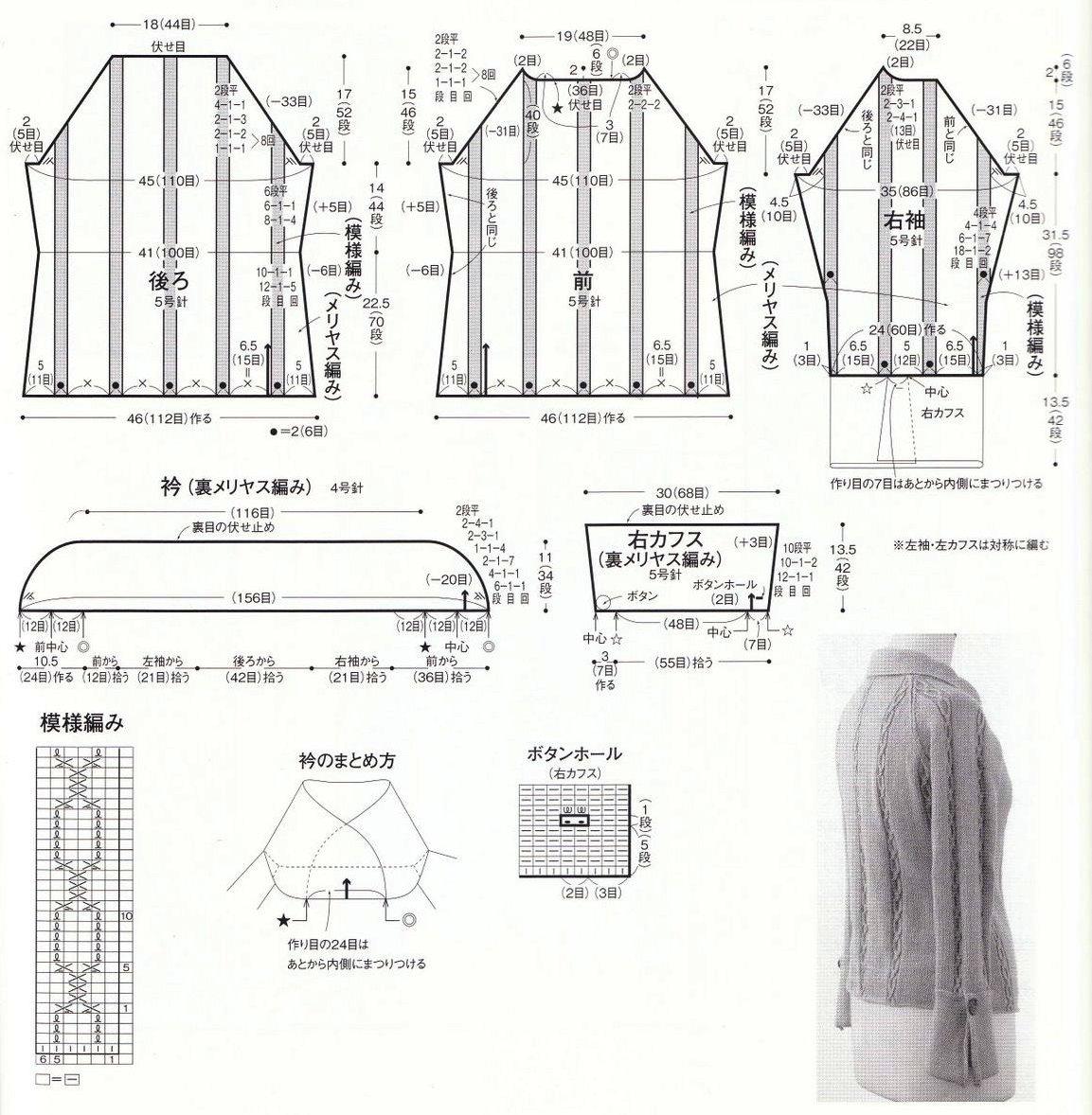 [pullover_14_chart.jpg]