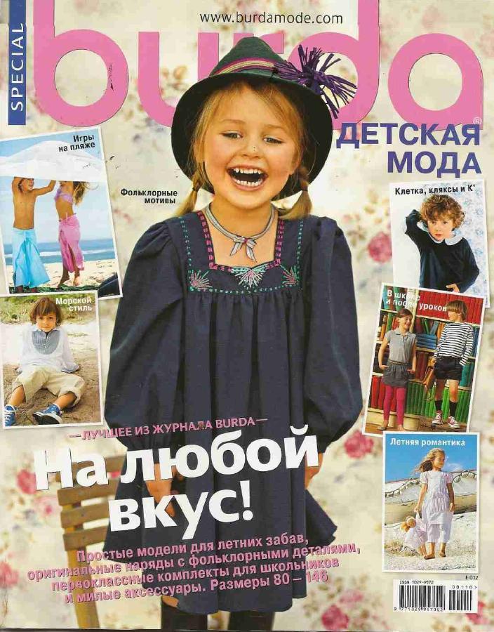 Название: Burda Спецвыпуск: Детская мода Номер: 1 Год: 2010 Страниц: 51 + выкройки Формат: Pdf Размер: 55,5 Mb Язык...
