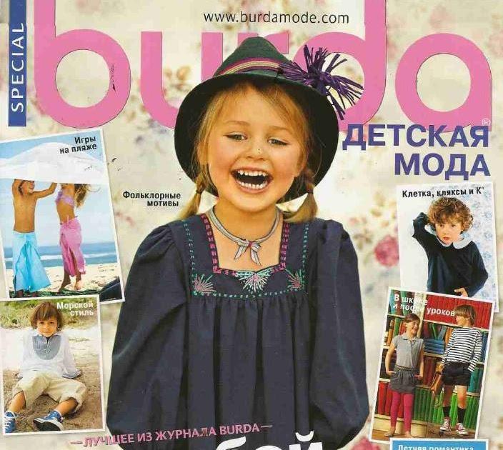 Журналы мод 2008 шитье