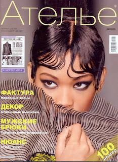 журнал Ателье №4, 2009