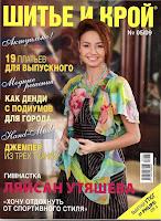 журнал Шитьё и крой №5, 2009