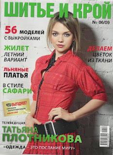 Журнал Шитьё и крой №6 2009