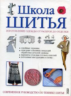 Школа шитья: изготовление одежды от раскроя до отделки