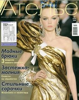 журнал Ателье №7, 2009
