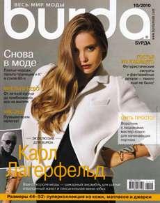 larsonuka.  Журнал Burda - это европейская мода высокого класса.  Издание с мировым именем, хорошо известное всем...