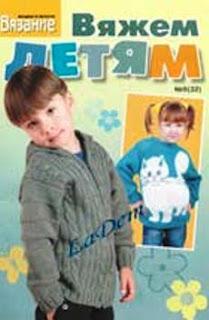 Вяжем детям Вязание модно и просто № 8 2010