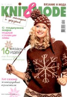 Knit&Mode №12 2010
