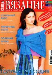 Вязание для взрослых Спецвыпуск № 12 2010 Шарфы и палантины Спицы
