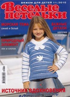 Веселые петельки №11 2010