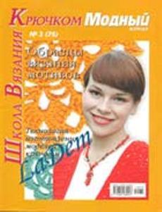 Модный журнал №3 2010 Школа вязания крючком