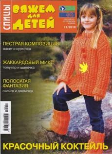 Вяжем для детей №11 2010 Спицы