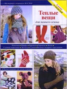 Мастерица №5 2010 Теплые вещи для зимнего сезона