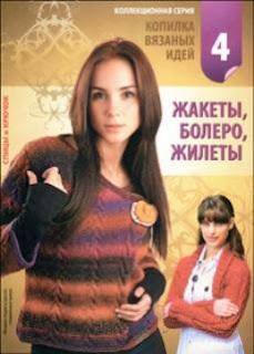 Вязание модно и просто. Спецвыпуск № 4 2010 Копилка вязаных идей. Жакеты, болеро, жилеты