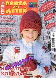 Вяжем для детей Спецвыпуск № 11 2010 Спицы