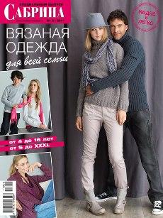 Сабрина Спецвыпуск № 2 2011 Вязаная одежда для всей семьи