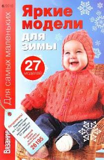 Вязание модно и просто № 6 2010 Для самых маленьких