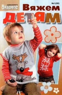 Вязание модно и просто Вяжем детям № 1 2011