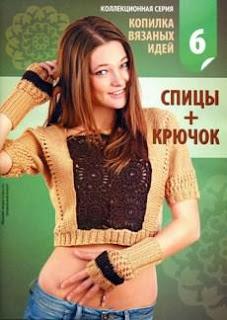 Вязание модно и просто Спецвыпуск № 6 2011 Копилка вязаных идей Спицы + крючок