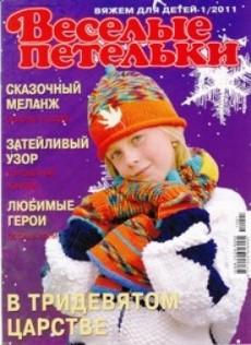 Весёлые петельки №1 2011