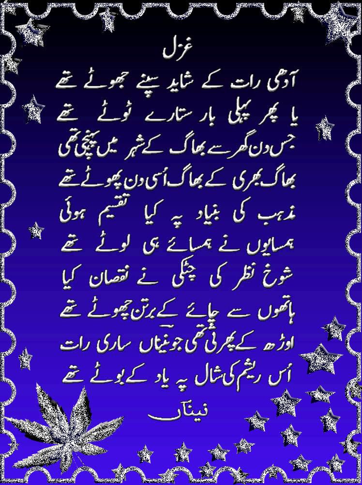 Suhagraat+Ki+Raat+In+Urdu