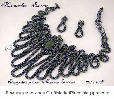 Марина Сомова, купить украшения, продаю украшения, бисер, бисероплетение, самоцветы, авторская бижутерия, украшения из проволоки