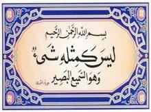 AQWAL AHLUSSUNNAH WAL JAMA\