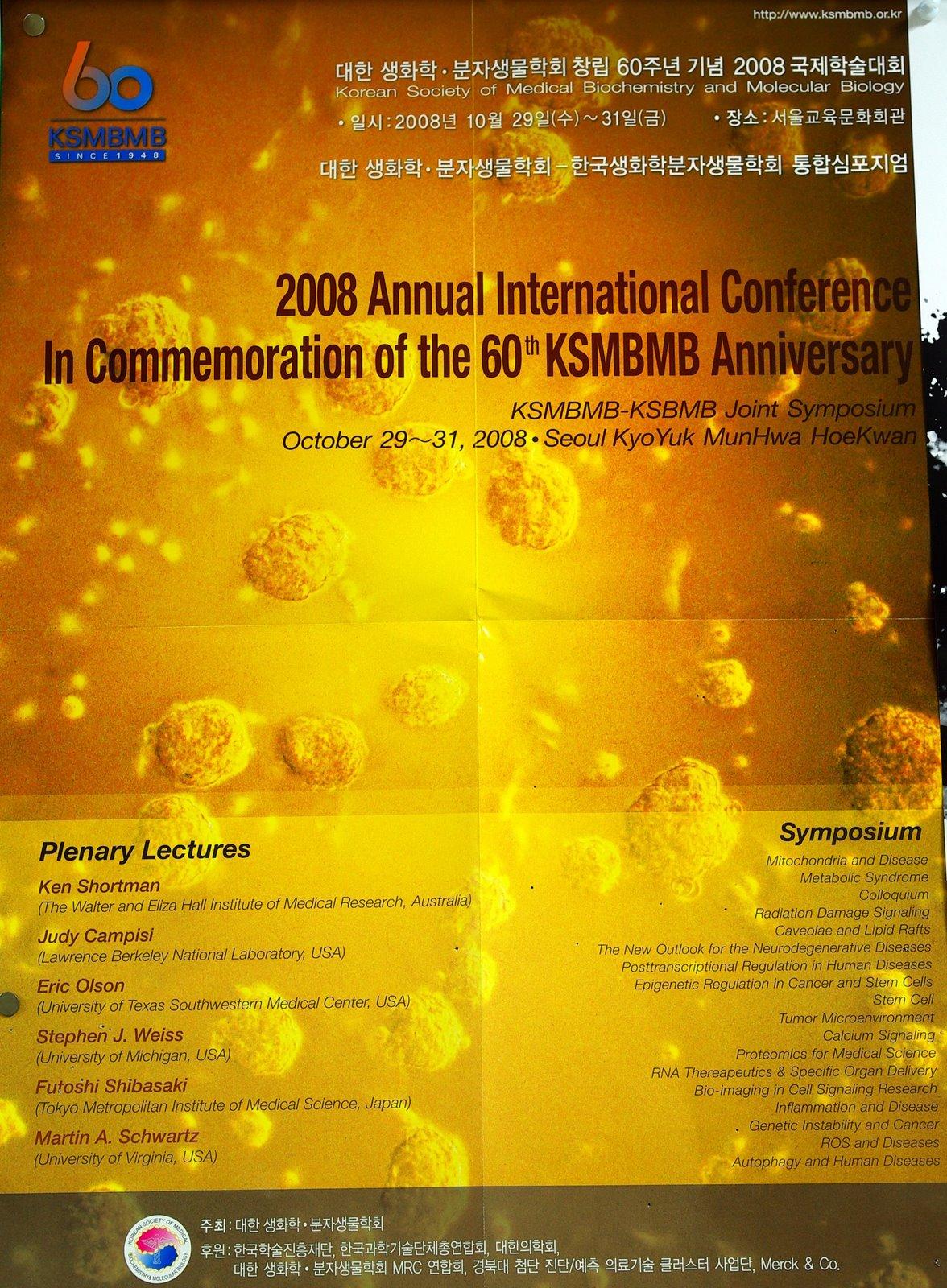 [ksmbmb-ksbmb+symposium.jpg]