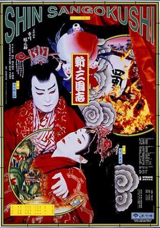 http://4.bp.blogspot.com/_UN7wPjdKdmc/S7310E5kcQI/AAAAAAAABRs/6TT8z1JsZsY/s1600/Shin+Sangokushi+1999.jpg
