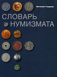 Виталий Гладкий Словарь нумизмата каталог монет Numismatic Coins guide