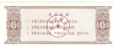 Chinese banknotes Китайские банкноты billets de banque chinois  chinesischen Banknoten billetes de banco chinos