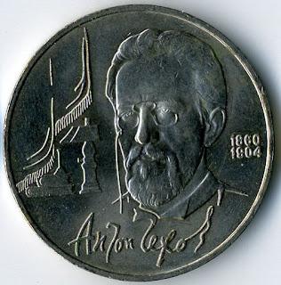 Russian coin ruble Moneda antigua Монета СССР юбилейный рубль moneda de la URSS el rublo pièce de l'URSS le rouble Münze der UdSSR Rubel