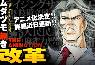Mudazumi Naki Kaikaku - The legend of koizumi Anime