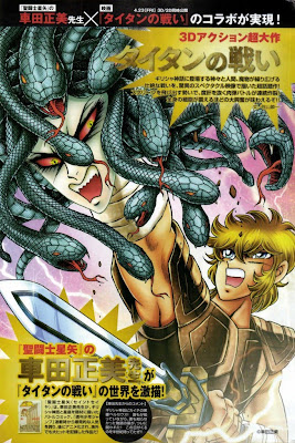Clash of the Titans By Masami Kurumada