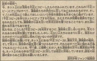 Shueisha Comunicado Scans ilegales