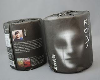 Drop - Koji Suzuki