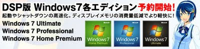 Windows 7 Nanami Madobe